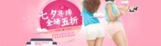 淘宝时尚简约女装护肤品海报banner