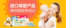 进口母婴产品banner淘宝电商