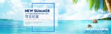 夏季产品banner背景淘宝电商海报
