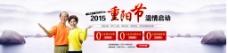 重阳节淘宝电商banner