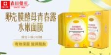 化妆品面膜海报banner淘宝电商