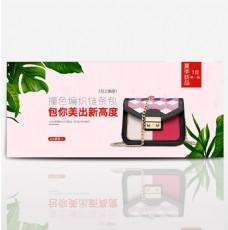 淘宝女包海报粉色模版banner图片