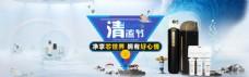 淘宝京东净水机清凉节促销海报
