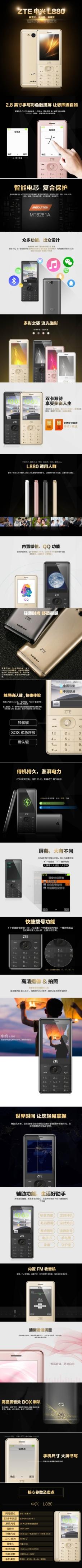 淘宝电商数码电器手机详情页
