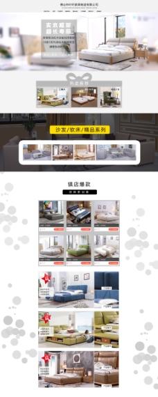 家居用品沙发软床精品办公系列淘宝首页