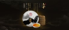 茶叶海报淘宝电商banner