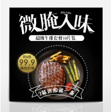 电商淘宝天猫畅享七月牛排套餐促销主图