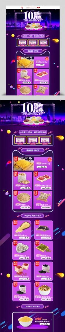 10周年庆淘宝电商美食食品