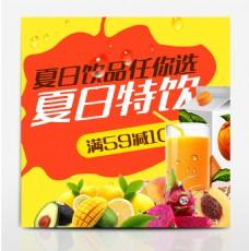 电商淘宝天猫果汁美食促销主图直通车