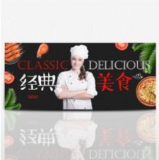 淘宝夏季美食活动食品类海报banner