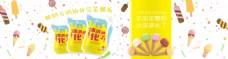 冰淇淋淘宝电商美食食品banner
