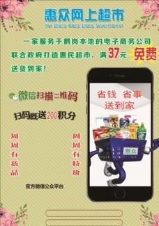 超市宣传海报