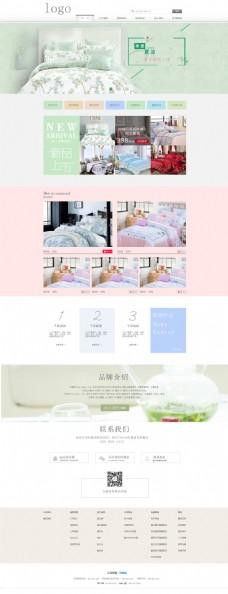 床上用品纺织有限公司