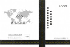 公路桥隧产品画册封面设计