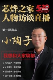 人物专访图杂志封面