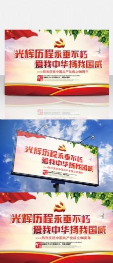 七一建党节红色节日系列展板