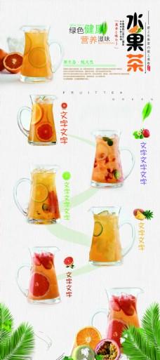 水果茶易拉宝展架海报