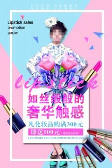 時尚化妝品促銷海報