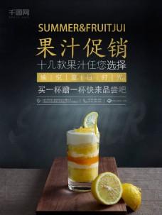 促销海报果汁促销海报夏季果汁促销海报