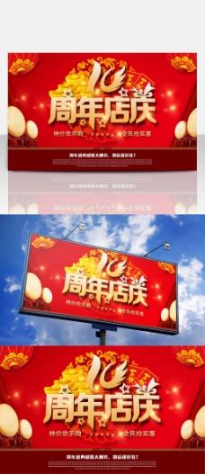 红色喜庆10周年店庆宣传展板海报