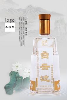白云边12年陈酿白酒平面海报促销设计