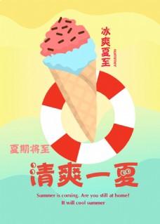 夏天冰激凌海报