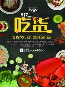 517吃货节