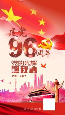 7月微信党建海报