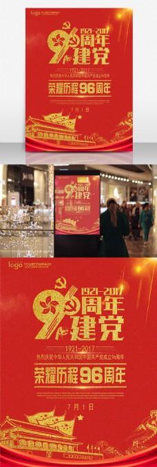 建党节创意简约商业海报设计模板