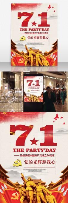七一建党节海报党建海报中国红