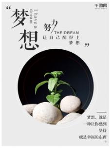梦想企业文化创意简约海报设计模板