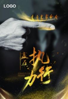 企业文化海报(大气)
