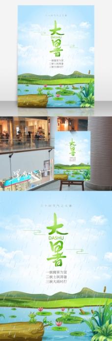 清新荷塘青蛙二十四节气之大暑时节海报设计
