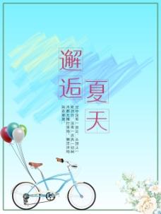盛夏节日海报