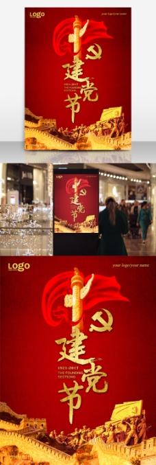 红色长城建党节海报