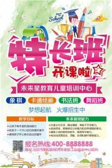 儿童培训中心招生海报