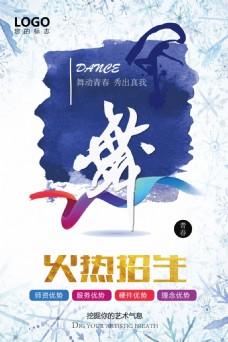 水彩背景舞蹈招生海报