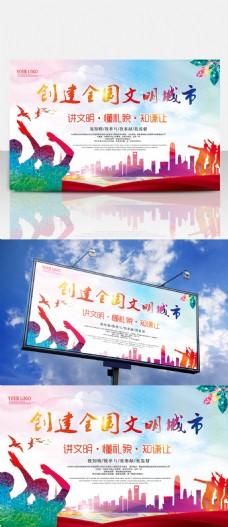 创建全国文明城市绚丽海报