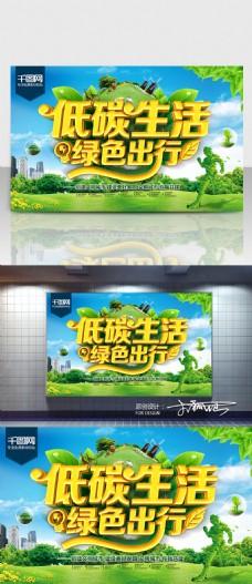 低碳生活海报 C4D精品渲染艺术字主题