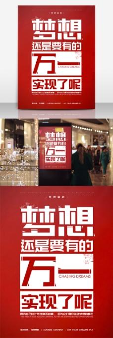 红色字体设计追求梦想海报创意字体文字排版