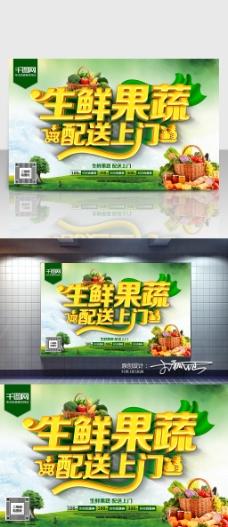 生鲜果蔬海报 C4D精品渲染艺术字主题