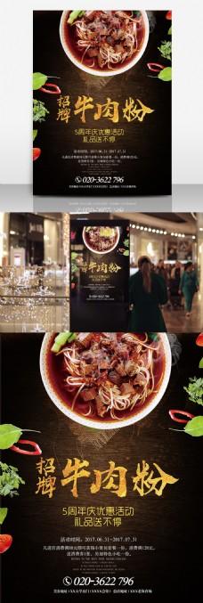 牛肉粉黑色美食海报金色招牌字体