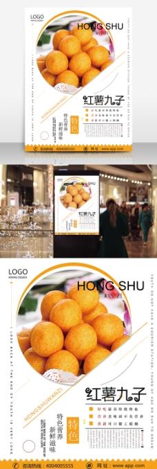 油炸物红薯丸子小吃店餐饮店美食促销宣传海报