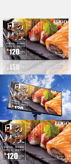 美食日系料理简约大气商业海报设计