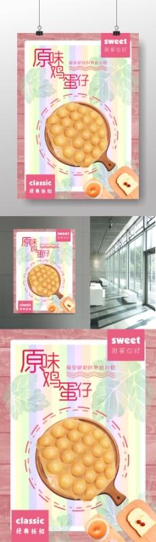 创意港式小吃原味鸡蛋仔海报图片