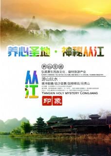 从江旅游海报