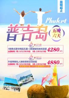 普吉岛旅游海报设计