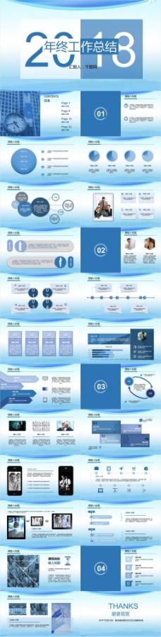 2018蓝色新年计划工作汇报总结商务通用PPT模板