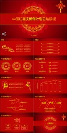 中国红喜庆新年计划总结PPT模板