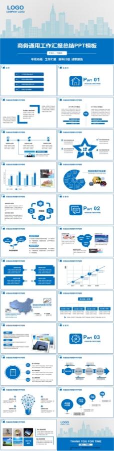 商务通用工作汇报总结PPT模板